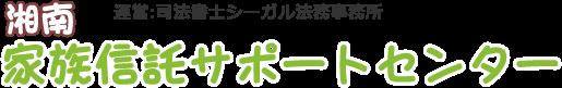 湘南 家族信託サポートセンター(運営:司法書士シーガル法務事務所)