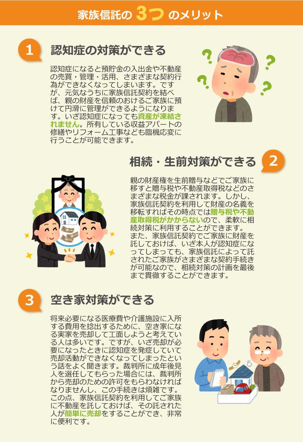 家族信託の3つのメリット